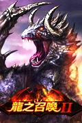 免費網頁遊戲《龍之召喚II》好玩的網頁遊戲《龍之召喚2》