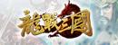龍戰三國官方網站