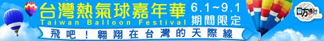 台灣熱氣球嘉年華   最近正在規劃暑假期間的環島旅行......