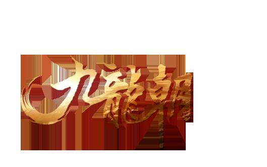 九龍朝網遊