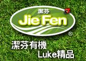 JieFen 潔芬