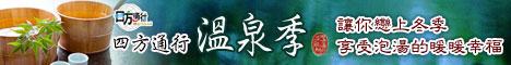 2014台灣賞櫻指南--台灣櫻花季 櫻花祭  (陽明山 阿里山 九族 武陵 烏來 日月潭) (taiwan sakura Yoshino Prunus cherry season)