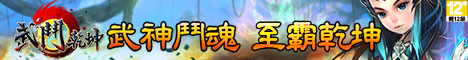 武鬥乾坤網頁遊戲