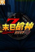 免費網頁遊戲角色扮演《末日槍神》多人連線Q版2D平面射擊遊戲