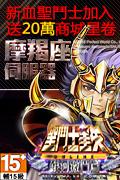 想成為黃金十二宮聖鬥士?來玩《聖鬥士星矢online》燃燒你的小宇宙。就對了!