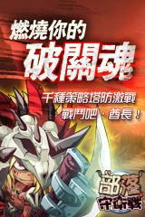 《部落守衛戰》是以石器時代為背景的一款部落建設加塔防戰鬥的戰爭策略網頁遊戲。