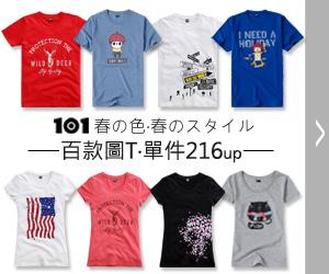 101原創T恤