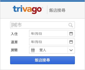 【訂房】用過最好用最便宜的『線上訂房(含比價)』-Agoda、Trivago - 第9张  | 優雅筆寄