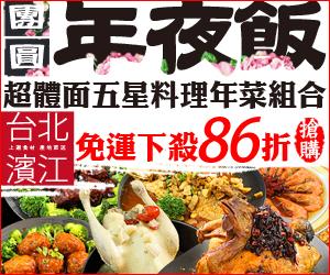 台北濱江年夜菜