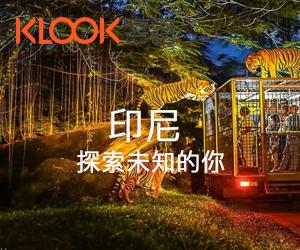 KLOOK客路-印尼探索未知的你