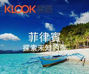 KLOOK客路-菲律賓探索未知的你