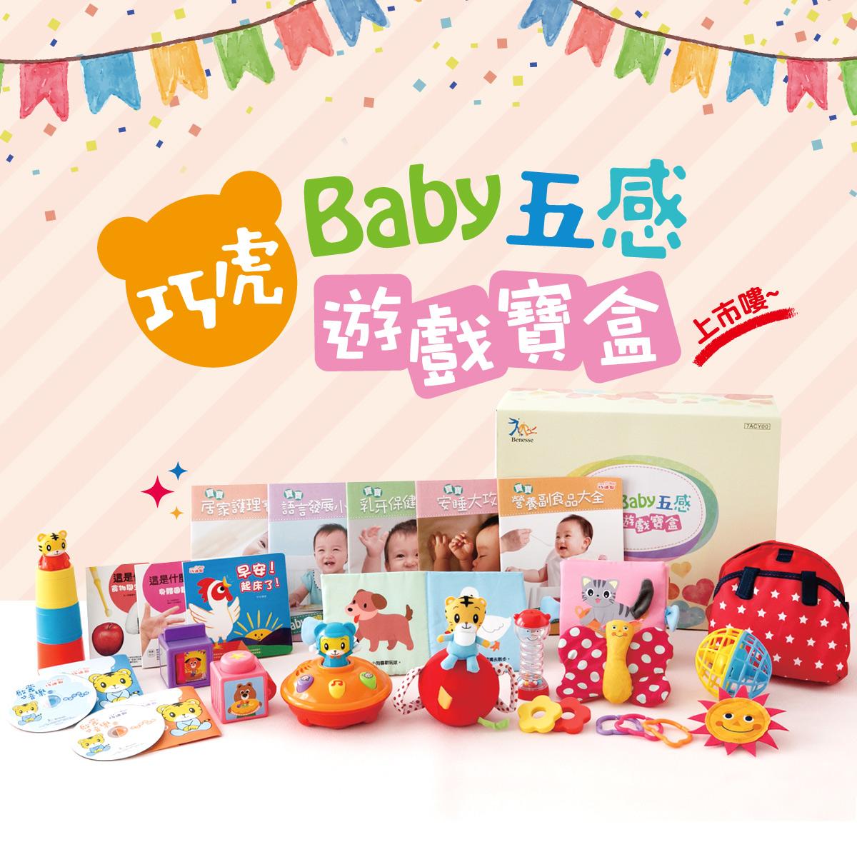 巧虎Baby五感遊戲寶盒