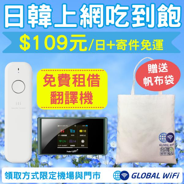 日韓上網吃到飽 每日$109元+贈免費行動電源、ili翻譯機、Logo帆布包