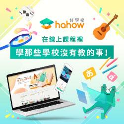 線上課程推薦-hahow