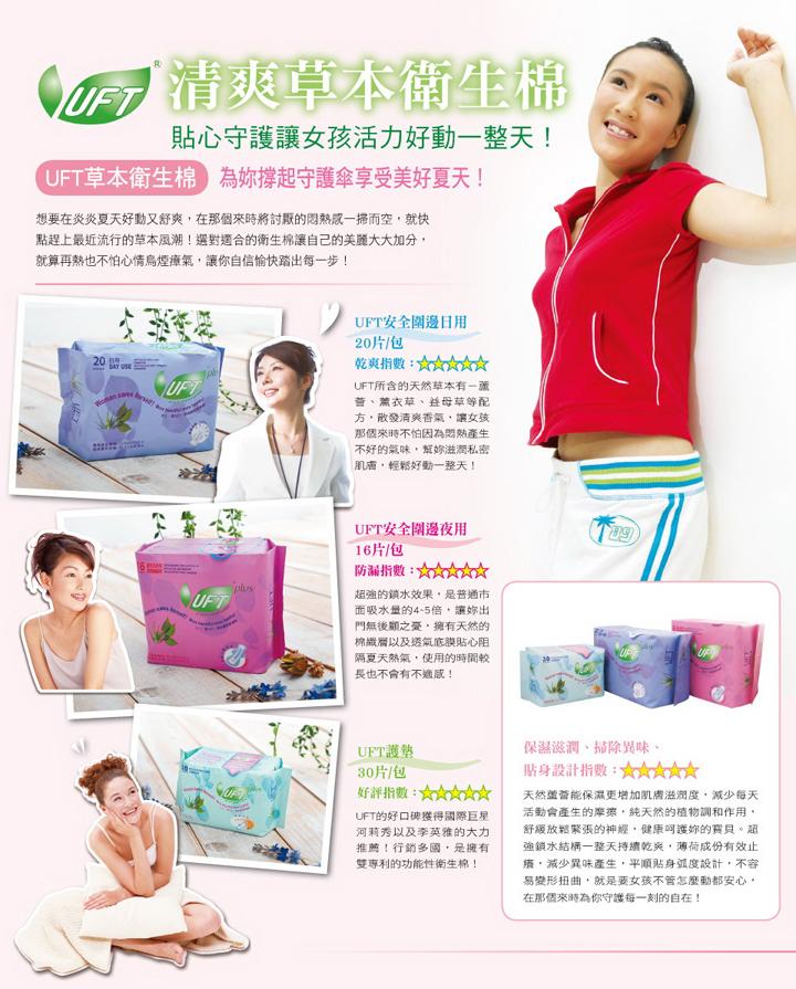 UFT草本蘆薈超薄衛生棉