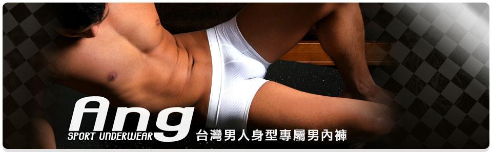 男性內褲品牌玩酷子弟 讓你GG不亂晃 該凸的凸 該翹的翹