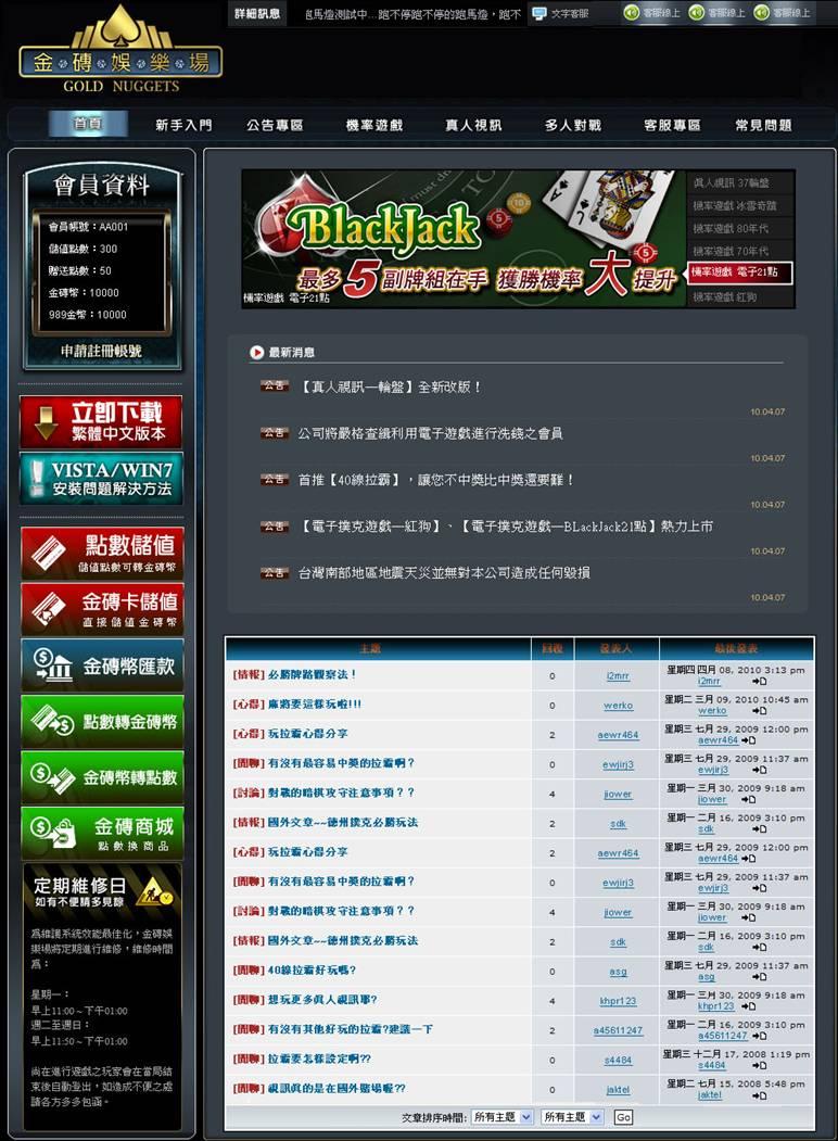 金磚線上遊戲 Online Game