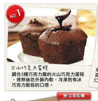 火山巧克力蛋糕,烤熱後吃外酥內軟,冷凍有巧克力鬆糕的口感