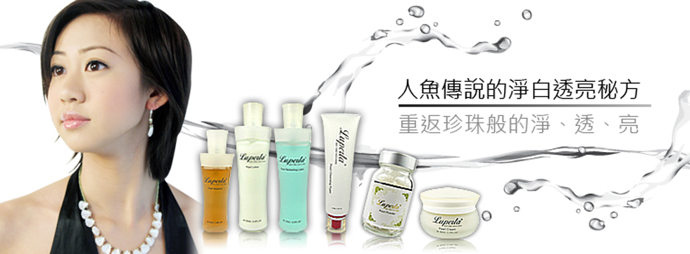 珍珠粉Luperla頂級珍珠粉系列產品