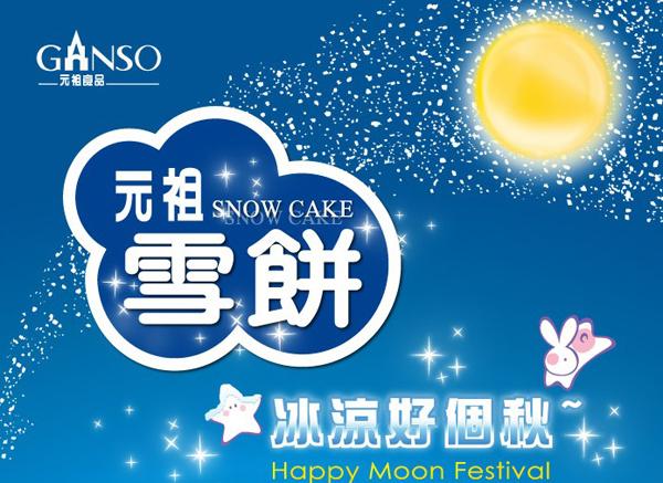 元祖雪餅-中秋節冰涼好個秋