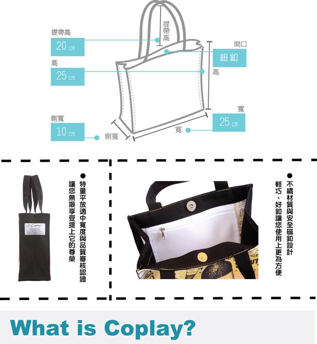 【Coplay設計包】蘇格蘭麋鹿|小方包