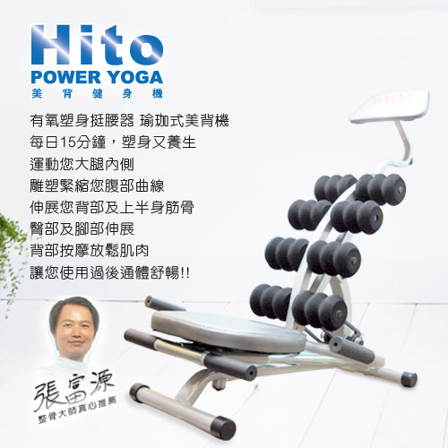 Power Yoga 第三代全方位健美機