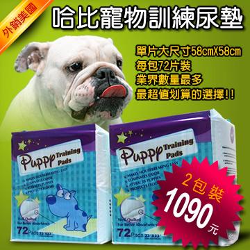 哈比狗狗訓練尿布墊(58cm*58 x72片 x 2包)