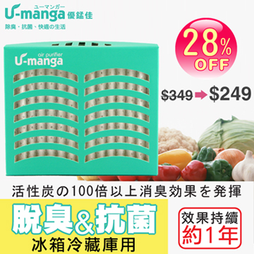 U-manga優錳佳-冰箱除臭抗菌盒