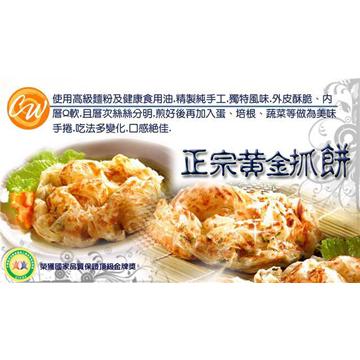 <慕鈺華> 黃金蔥抓餅 (2組)