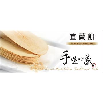 <慕鈺華> 三星蔥薄餅 6包/袋 (2組)