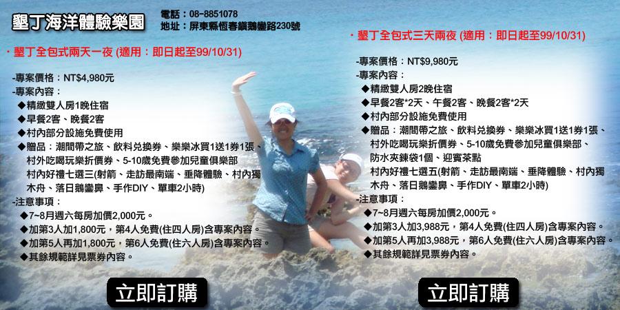 統一渡假村‧墾丁海洋體驗樂園‧全包專案住宿+餐飲+活動!夏日戲水正是時候~