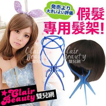 【LKH03】假髮專用髮架