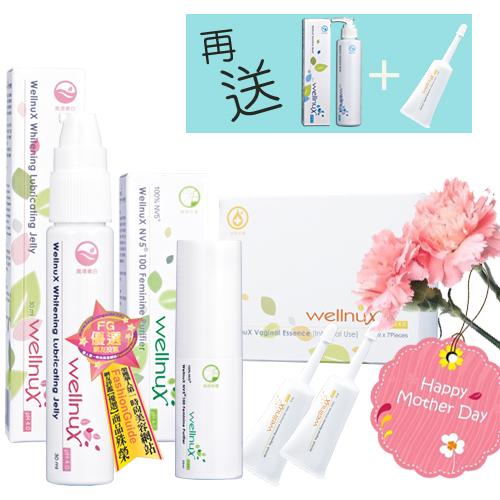 WellnuX 緊緻盈潤保養組(母親節促銷款)5/8止