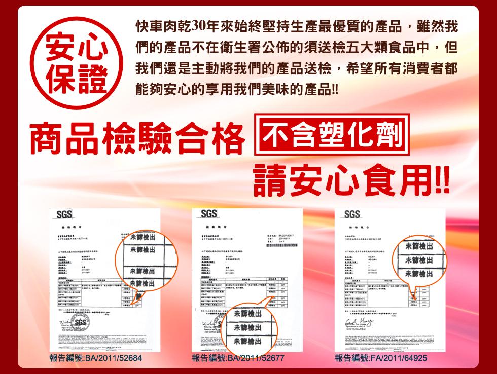 【快車肉干】-SGS檢驗合格