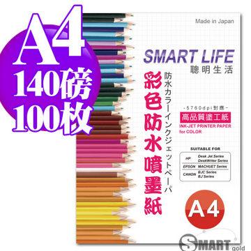 日本進口 Smart Life 防水噴墨紙 A4 140磅 100張