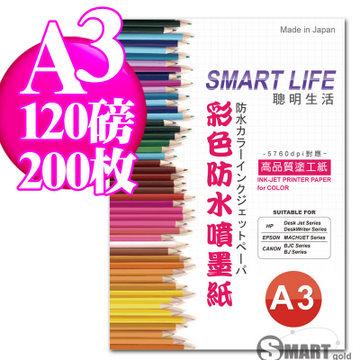 日本進口 Smart Life 防水噴墨紙 A3 120磅 200張