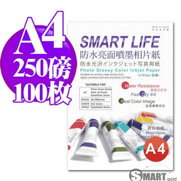 日本進口 Smart Life 防水亮面噴墨相片紙 A4 250磅 100張