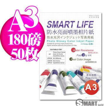 日本進口 Smart Life 防水亮面噴墨相片紙 A3 180磅 50張