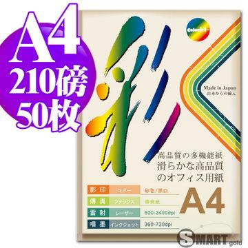 日本進口 color Jet 頂級平滑多功能厚卡紙 A4 210磅 50張