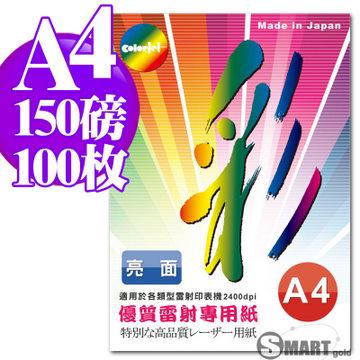 日本進口 color Jet 優質亮面雷射專用紙 A4 150磅 100張