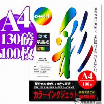 日本進口 color Jet 防水噴墨紙 A4 130磅 100張