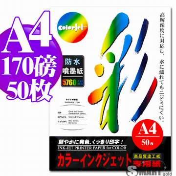 日本進口 color Jet 防水噴墨厚卡紙 A4 170磅 50張
