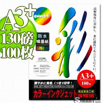 日本進口 color Jet 防水噴墨紙 A3+ 130磅 100張
