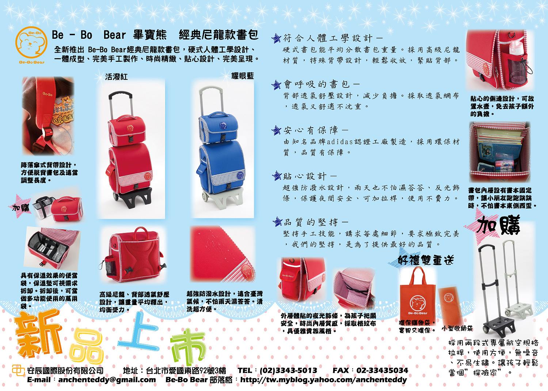 会呼吸的书包 背部采用透气舒压棉设计