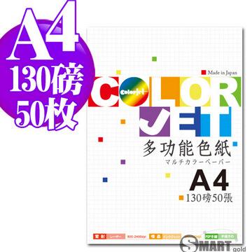 日本進口 color Jet 多功能色紙A4 130磅 50張(10色可選)
