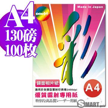 日本進口 color Jet 優質鏡面雷射專用相片紙 A4 130磅 100張