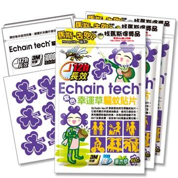Echain Tech *紫色幸運草* 長效驅蚊貼片3包/180片