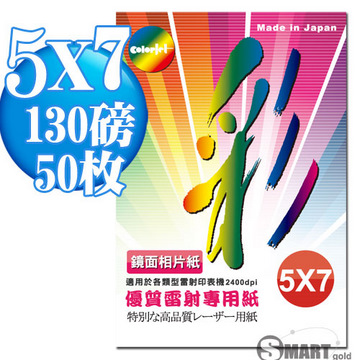 日本進口 color Jet 優質鏡面雷射專用相片紙 5X7 130磅 50張