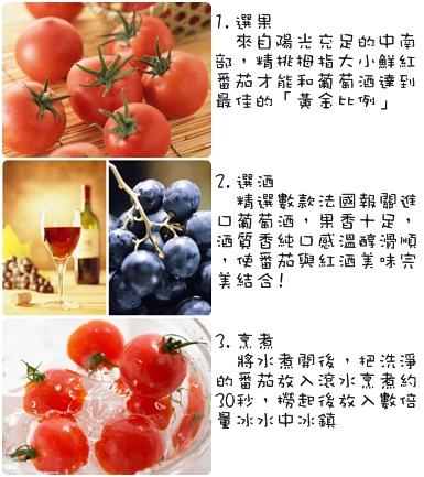 紅酒番茄製程