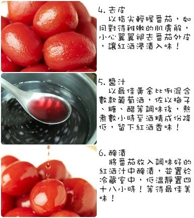 紅酒番茄製程2